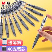 晨光中性笔文具按动gp1008签字红笔0.5学生用蓝0.38水笔芯批发用圆珠笔墨黑笔医生水性弹簧笔教师