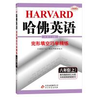 哈佛英语完形填空巧学精练八年级(上)2021秋