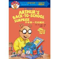 亚瑟小子双语阅读系列 开学天的尴尬(美)布朗 绘著,范晓星新疆青少年出版社