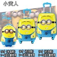 儿童拉杆箱18寸万向轮旅行箱男女宝宝卡通小黄人行李箱19寸拖箱