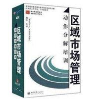 正版 区域市场管理动作分解培训16VCD 魏庆 现货闪发