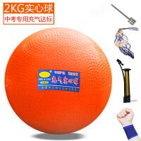 充气实心球2KG中小学生中考训练比赛达标2公斤橡胶颗粒防滑球
