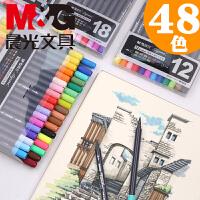 晨光水溶性马克笔12色/18色/24色/36色/48色双头彩色水性笔学生手绘美术绘画笔软头儿童手绘涂鸦POP勾线记号