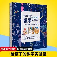 给孩子的数学实验室 给孩子的实验室系列 儿童数学科普书 儿童思考能力培养 趣味数学原理 神奇的数学 亲子启蒙科普读物书籍