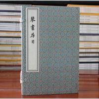 琴书存目 琴书 琴曲 宣纸线装 一函三册 中国书店