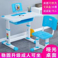 儿童学习桌椅套装可升降写字桌家用书桌小学生写字台学生课桌组合