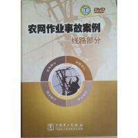 农网作业事故案例―线路部分 1DVD 电力管理 安全管理 视频光盘