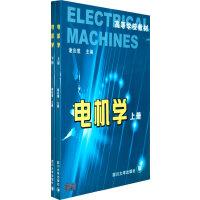 电机学(上下册)