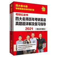2021四大名师历年考研英语真题超详解及复习指导(强化珍藏版)苹果英语考研红皮书
