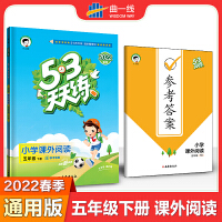 2020春 53天天练 小学课外阅读五年级下册 5年级下册五三天天练 内含答案