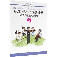 ECC铃木小提琴独奏与弦乐四重奏合奏集2