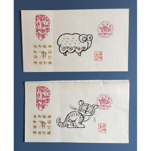 韩美林 手绘封(2张)