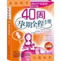 【二手旧书9成新】40周孕期全程手册 /徐蕴华 著 中国轻工业出版社