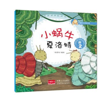 小蜗牛夏洛特-幸福的动物庄园-2 悦读坊 9787510140013 卓达英豪图书