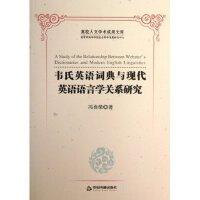 【RT4】韦氏英语词典与现代英语语言学关系研究 冯喜荣 中国书籍出版社 9787506834261