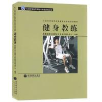 【现货】健身教练 书 专用于体育行业国家职业资格认证 社会体育指导员国家职业资格培训教材 高等教育出版社 健身房教材书