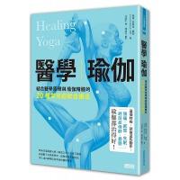预售台版书医学瑜伽:结合医学原理与瑜伽精髓的20种常见症状自疗法16