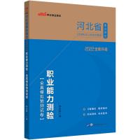 中公教育2020河北省事业单位公开招聘工作人员考试专用教材:职业能力测验全真模拟预测试卷(全新升级)