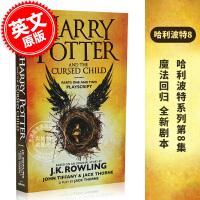 现货 哈利波特与被诅咒的孩子 哈利波特 8 英文原版 Harry Potter and the Cursed Child