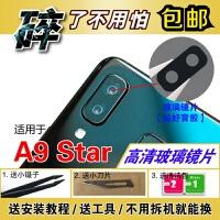 三星A9 Star 后置摄像头镜片 镜头片 G8850照相机玻璃镜面 镜头盖 A9 Star高清玻璃镜片【1个】