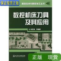 【二手旧书9成新】数控机床刀具及其应用 /徐宏海 著 化学工业出版社