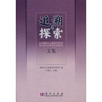 追溯与探索:纪念邯郸市文物保护研究所成立四十五周年学术研讨会文集