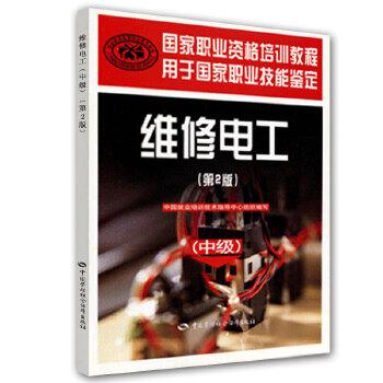 维修电工(中级)(第2版)国家职业资格培训教程