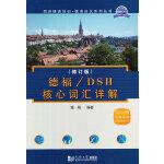 德福/DSH核心词汇详解(修订版)