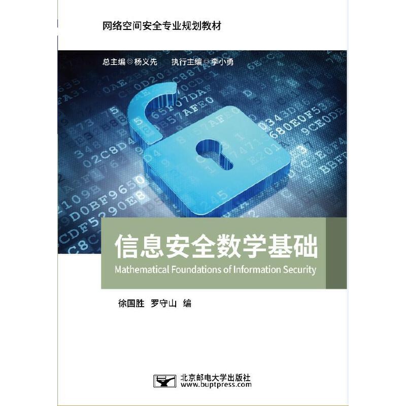 信息安全数学基础