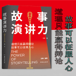 故事演讲力:道理只能赢得辩论,故事可以征服人心