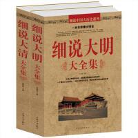 细说大明大全集+细说大清大全集(2册)本套书通过对明清两个朝代的历史讲述 明清卷描绘了一幅波澜壮阔的历史画卷