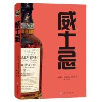 威士忌 上海文化出版社