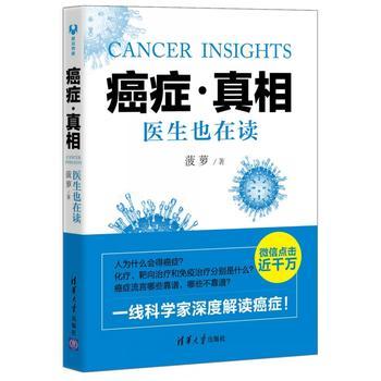 癌症真相 正品保证丨极速发货丨优质售后丨团购专线: 176-1151-9385(同号)