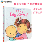 I Am a Big Sister! 我是大姐姐纸板书 2-6岁儿童二胎教育 英文原版绘本Caroline Jayne