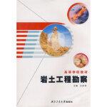 【旧书二手书9成新】岩土工程勘察 王贵荣 9787561222942 西北工业大学出版社