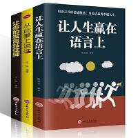 全套3册从让人生赢在语言上 从此爱上说话 让你的发言站住脚 不打艮人际交往社交职场交际口才演讲谈判表达销售成功励志书籍