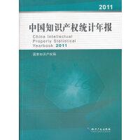 中国知识产权统计年报2011