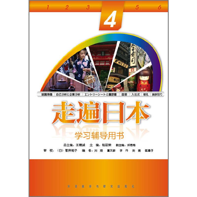 走遍日本(4)(学习辅导用书)