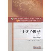 """社区护理学・全国中医药行业高等教育""""十三五""""规划教材"""