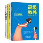 最好的正面管教,是陪孩子终身成长(共4册)