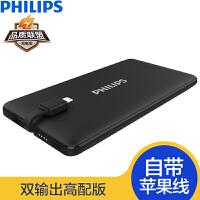 飞利浦7000毫安 移动电源/充电宝 双输出 自带苹果线 DLP6081V 黑色 适用于安卓/苹果/手机/平板等(高配