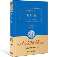 飞鸟集全译典藏版 经典名著大家名译 印度泰戈尔著郑振铎译商务印书馆 一本可以放心阅读的经典 价值阅读读物 世界名著