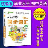 2020版绿卡PASS Q-BOOK 口袋书 初中英语同步词汇 学业水平考试 中考英语复习资料 789年级初一初二初三