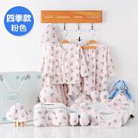 婴儿衣服套装春秋新生儿礼盒纯棉0-3个月6初生刚出生宝宝用品大全