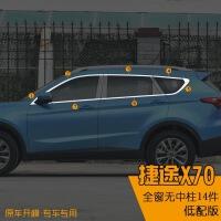 奇瑞捷途X70车窗饰条不锈钢车身亮条汽车门边条装饰配件改装专用