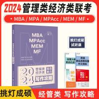 【正版现货】王诚写作分册2021考研管理类联考高分指南写作分册 MBA MPA MPAcc专业硕士联考
