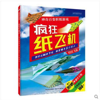 疯狂纸飞机滑翔机神奇百变折纸游戏 学折炫酷纸飞机激发孩子立体思维