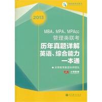 MBA、MPA、MPAcc管理类联考历年真题详解英语、综合能力一本通