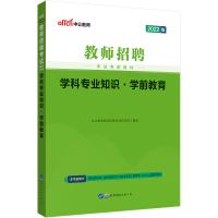 中公教育2021教师招聘考试专用教材:学科专业知识学前教育(全新升级)
