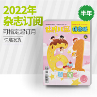 【半年订阅】世界儿童拼音版 2022年半年6期杂志订阅/适合小学1-2年级阅读